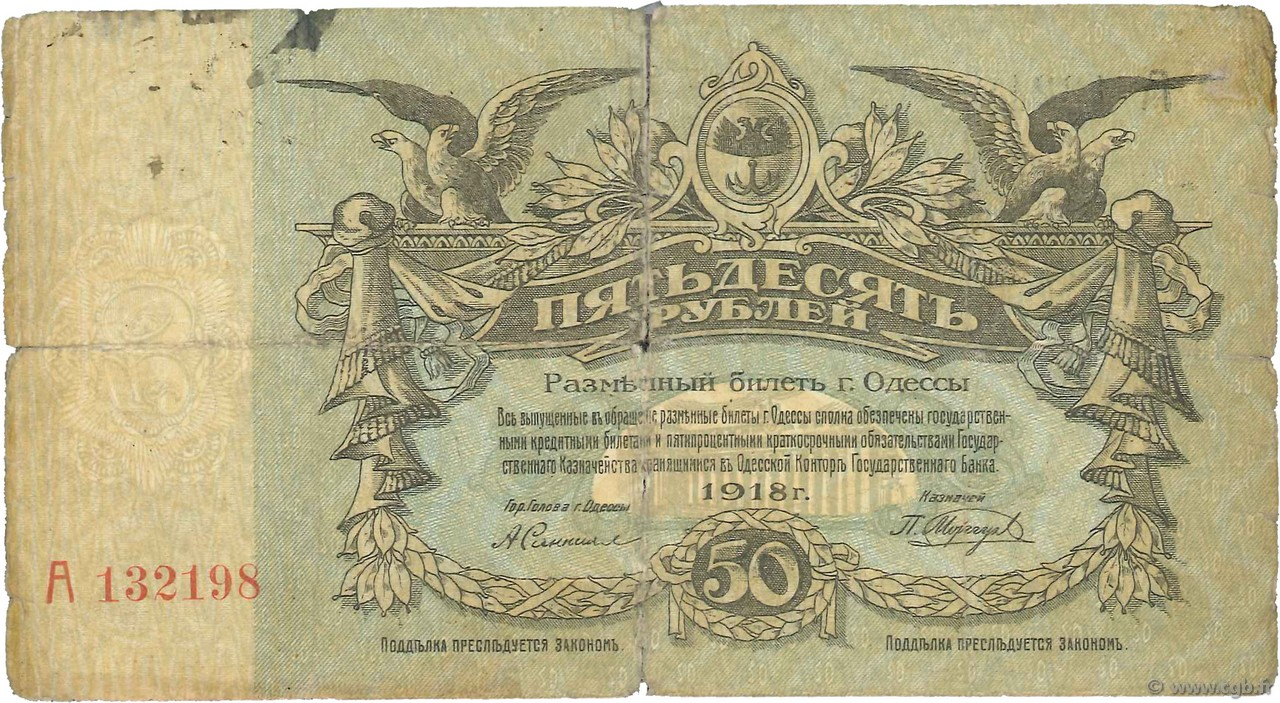 50 Roubles RUSSIE  1918 PS.0338 AB
