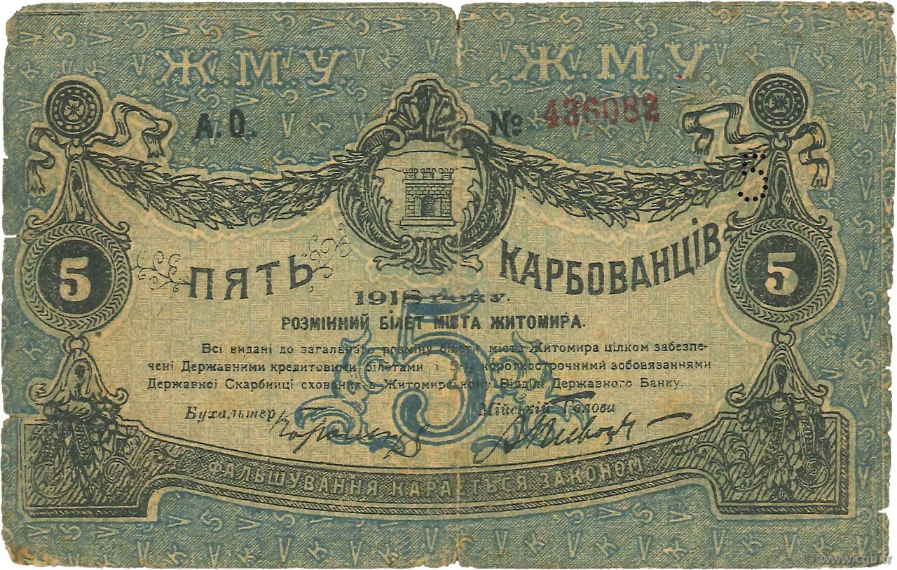 5 Karbovantsiv RUSSIE  1918 PS.0343a B