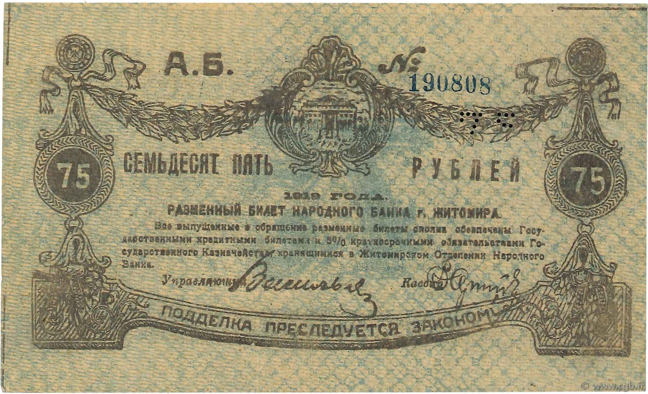 75 Roubles RUSSIE  1919 PS.0345 SUP