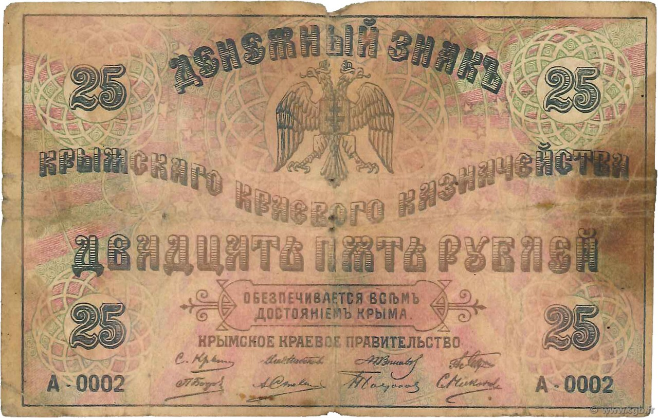 25 Roubles RUSSIE  1918 PS.0372b AB