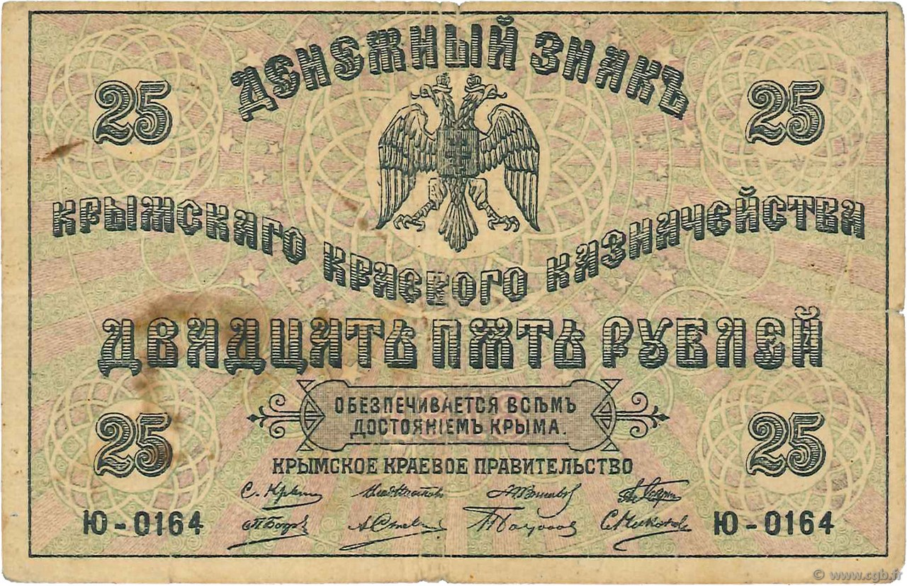 25 Roubles RUSSIE  1918 PS.0372b TB