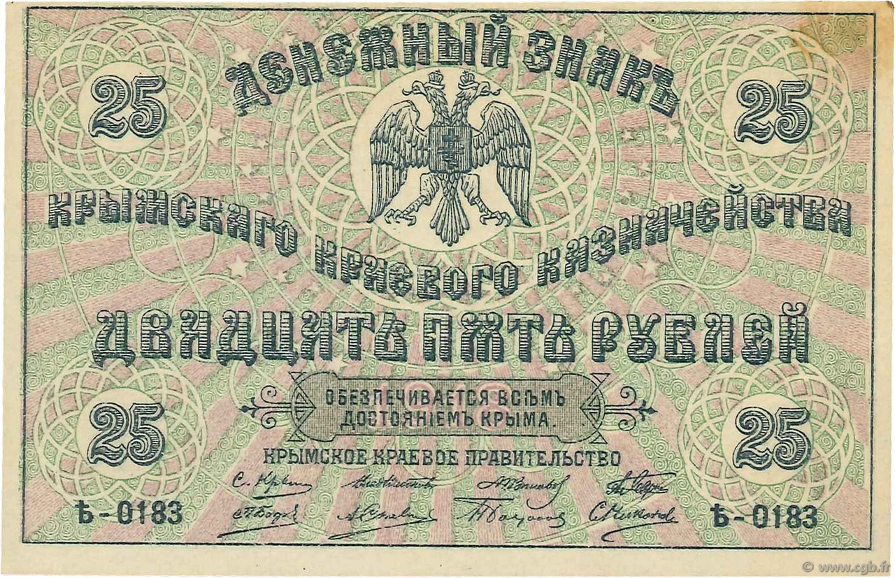 25 Roubles RUSSIE  1918 PS.0372b SPL