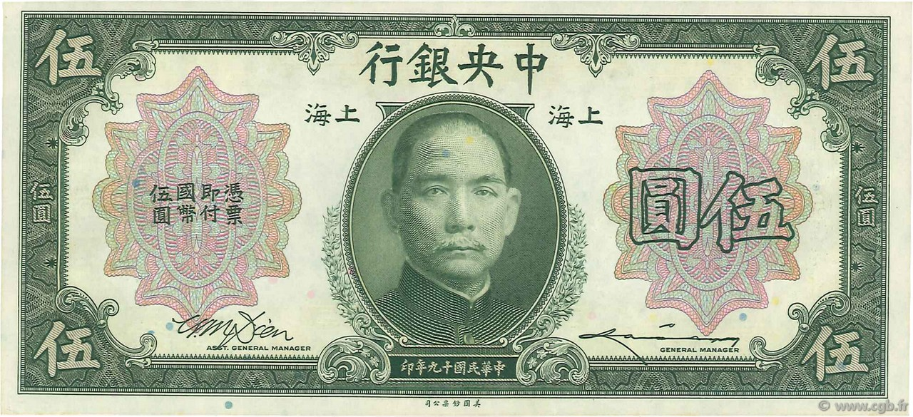 5 Dollars CHINE  1930 P.0200f SPL