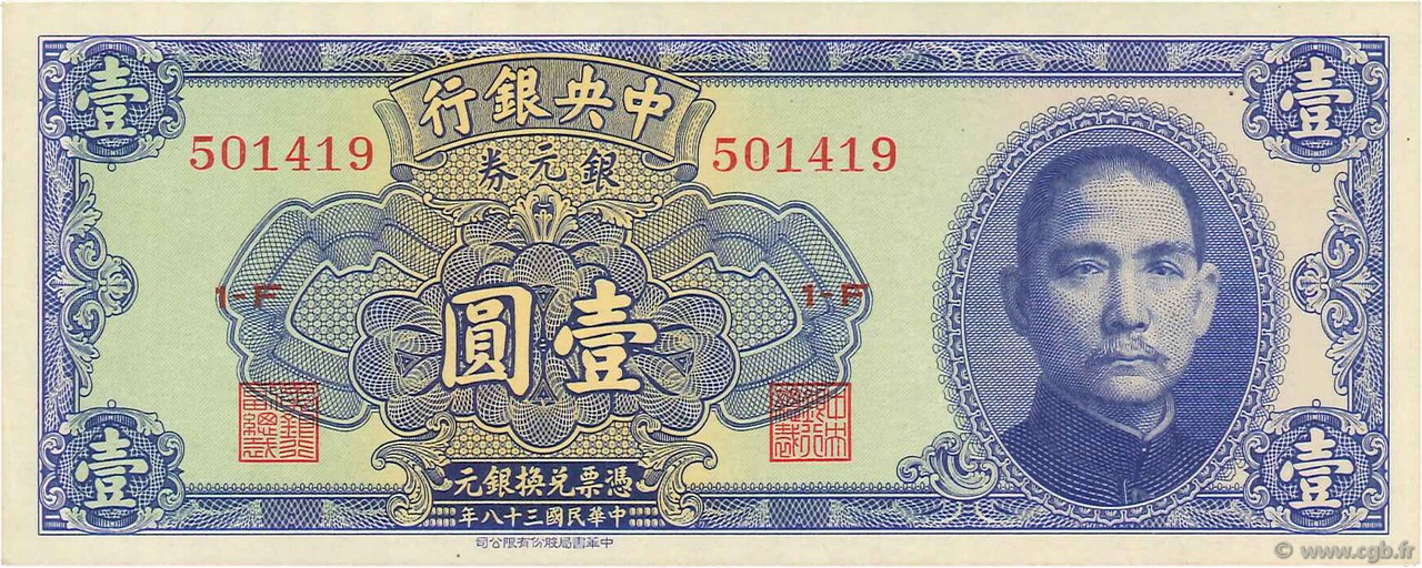 1 Dollar CHINE  1949 P.0439 NEUF