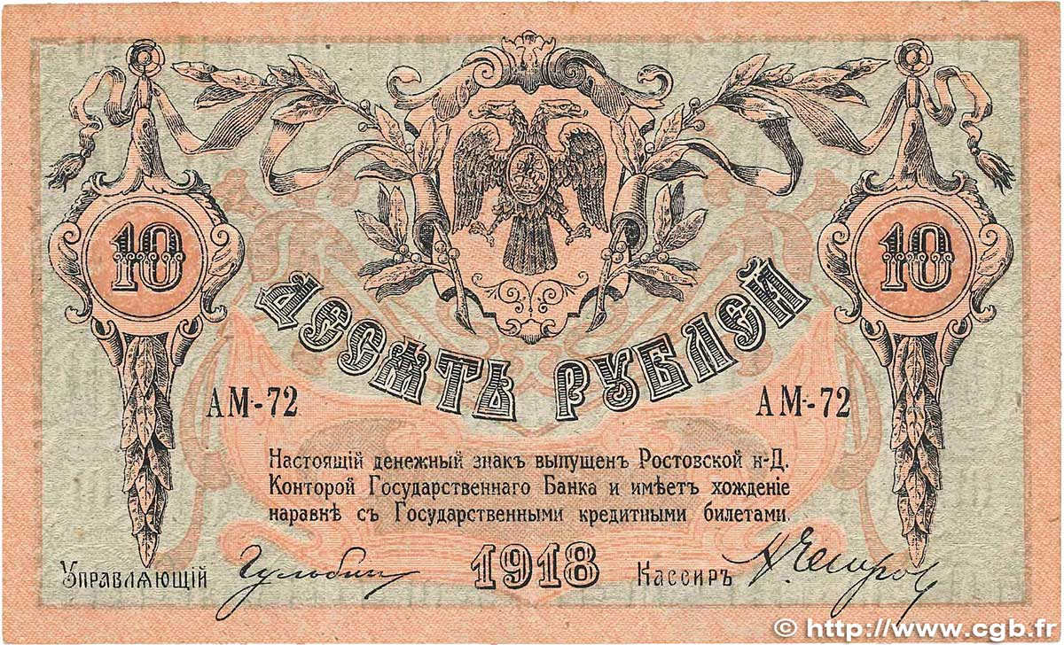 10 Roubles RUSSIE  1918 PS.411b pr.SUP