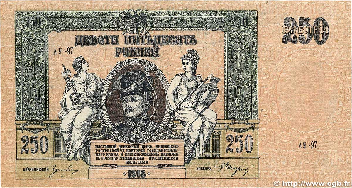 250 Roubles RUSSIE  1918 PS.414c SUP+