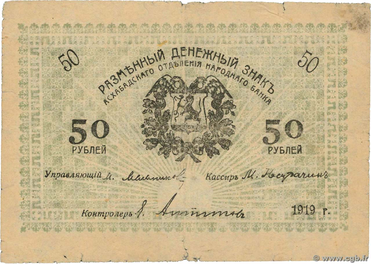 50 Roubles  RUSSIE  1919 PS.1144a B