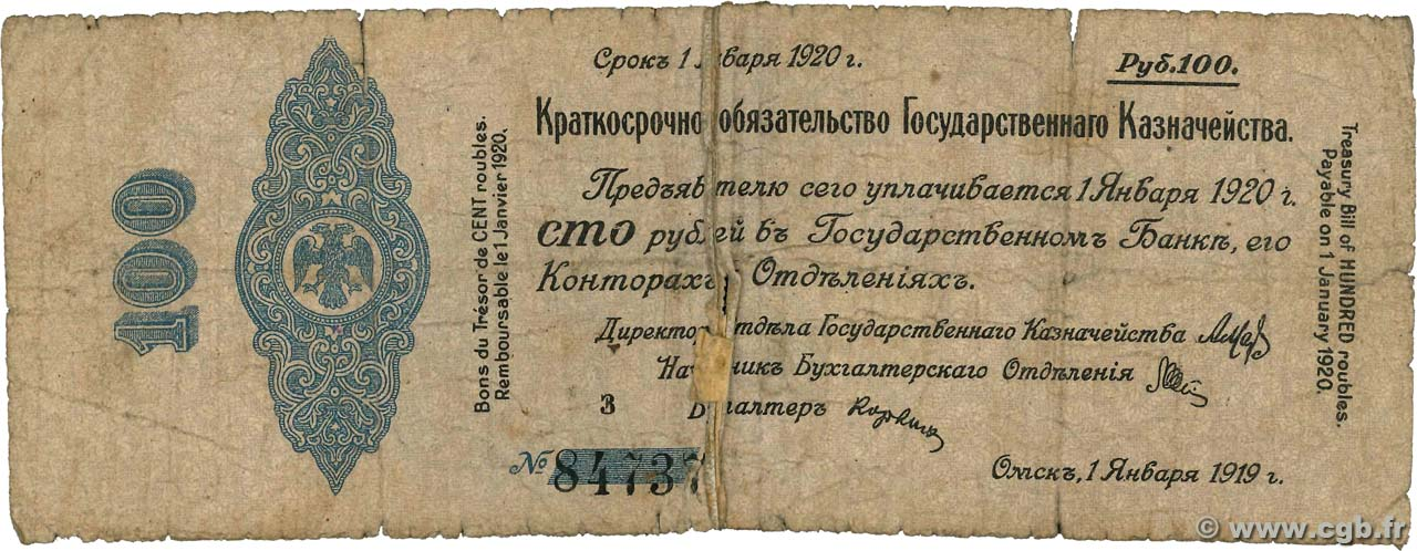 100 Roubles RUSSIE Omsk 1919 PS.0836b AB
