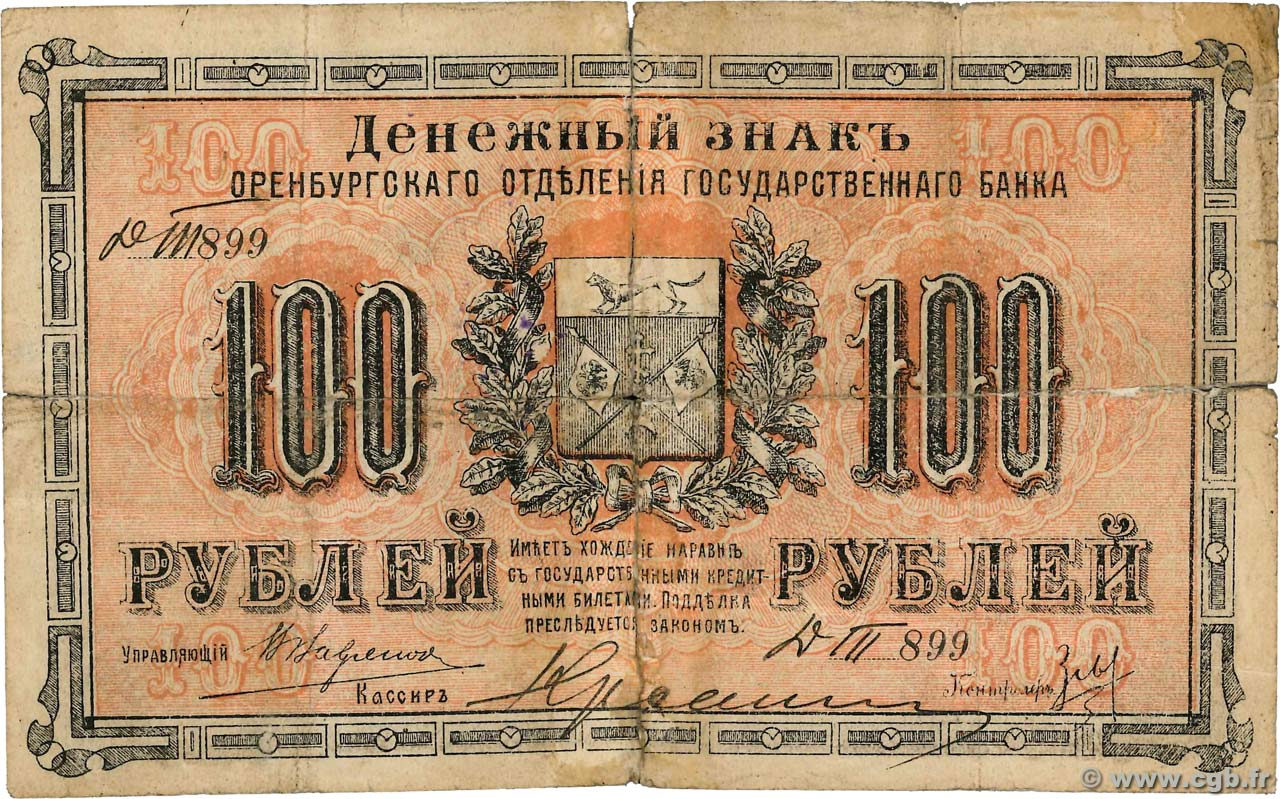 100 Roubles RUSSIE Orenburg 1917 PS.0978 B