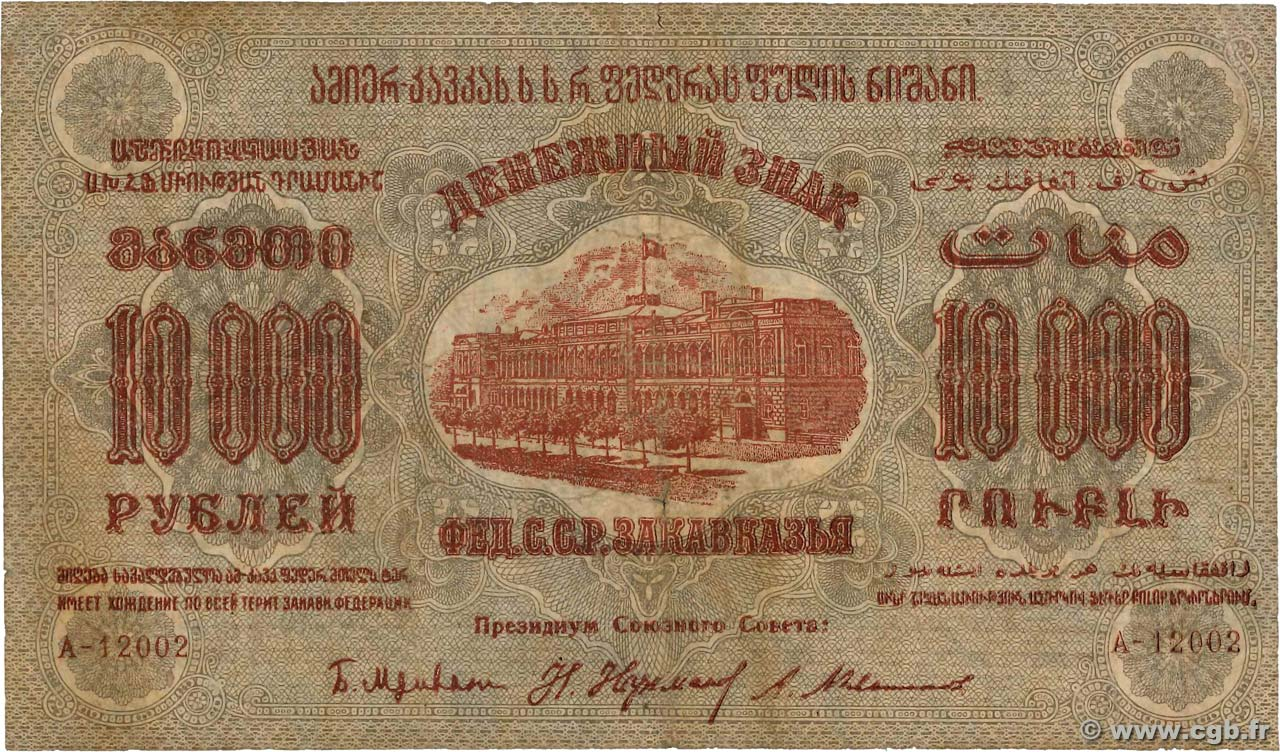 10000 Roubles  RUSSIE  1923 PS.0624 TB