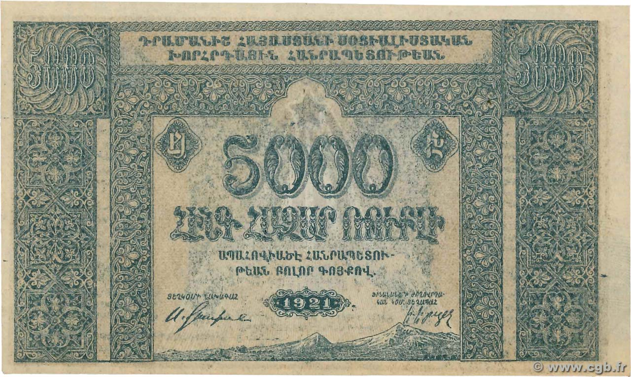5000 Roubles RUSSIA  1921 PS.0679 AU-
