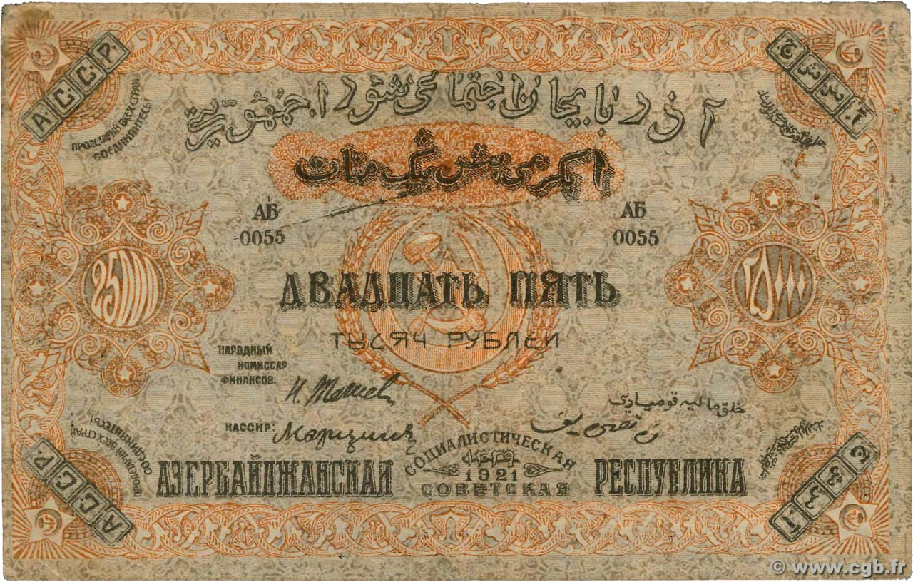 25000 Roubles RUSSIE  1921 PS.0715b TB+