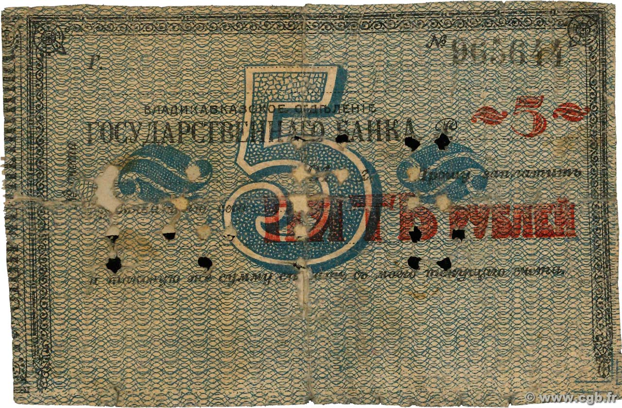 5 Roubles RUSSIE Vladikavkaz 1920 PS.0600A B