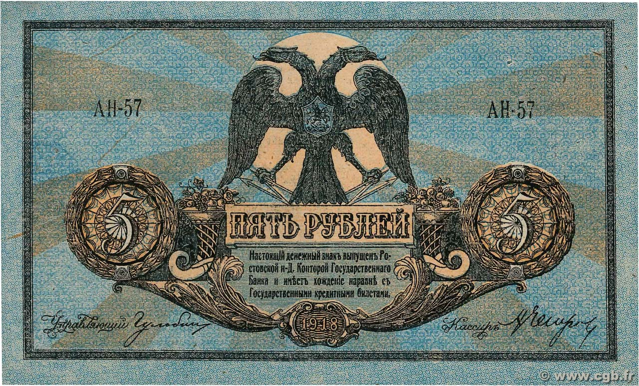 5 Roubles  RUSSIE Rostov 1918 PS.0410b pr.NEUF