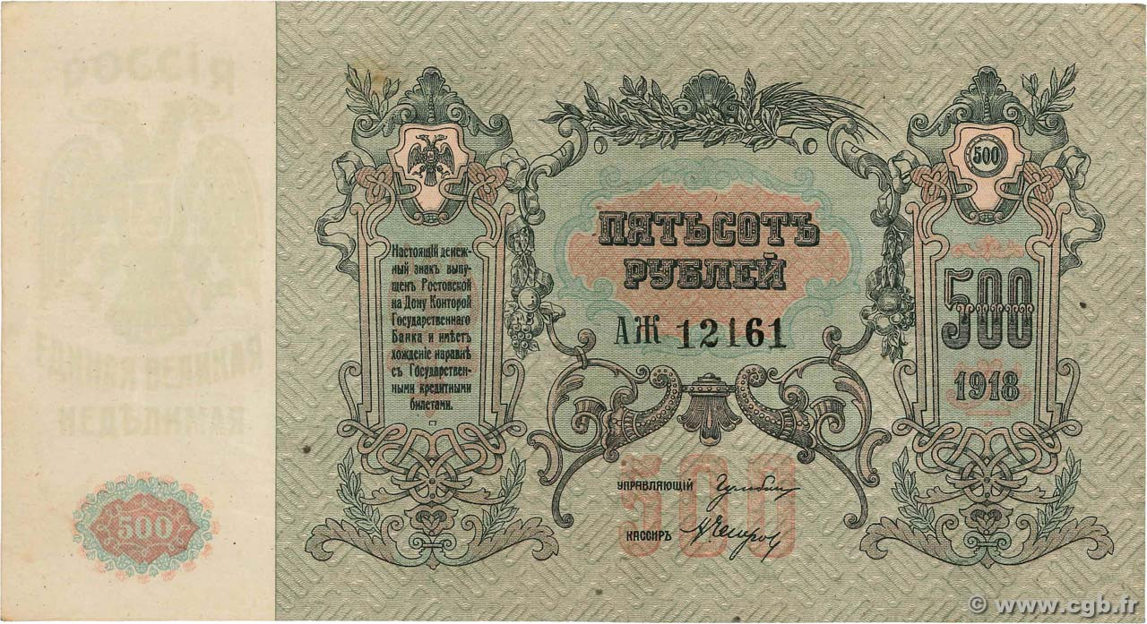 500 Roubles  RUSSIA Rostov 1918 PS.0415a XF-