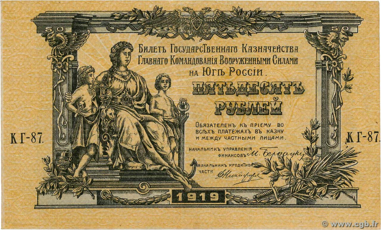 50 Roubles  RUSSIE  1919 PS.0422a SUP+