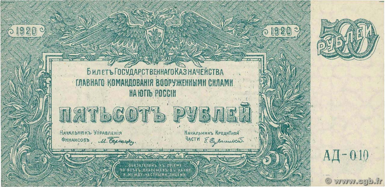 500 Roubles RUSSIA  1920 PS.0434 AU+