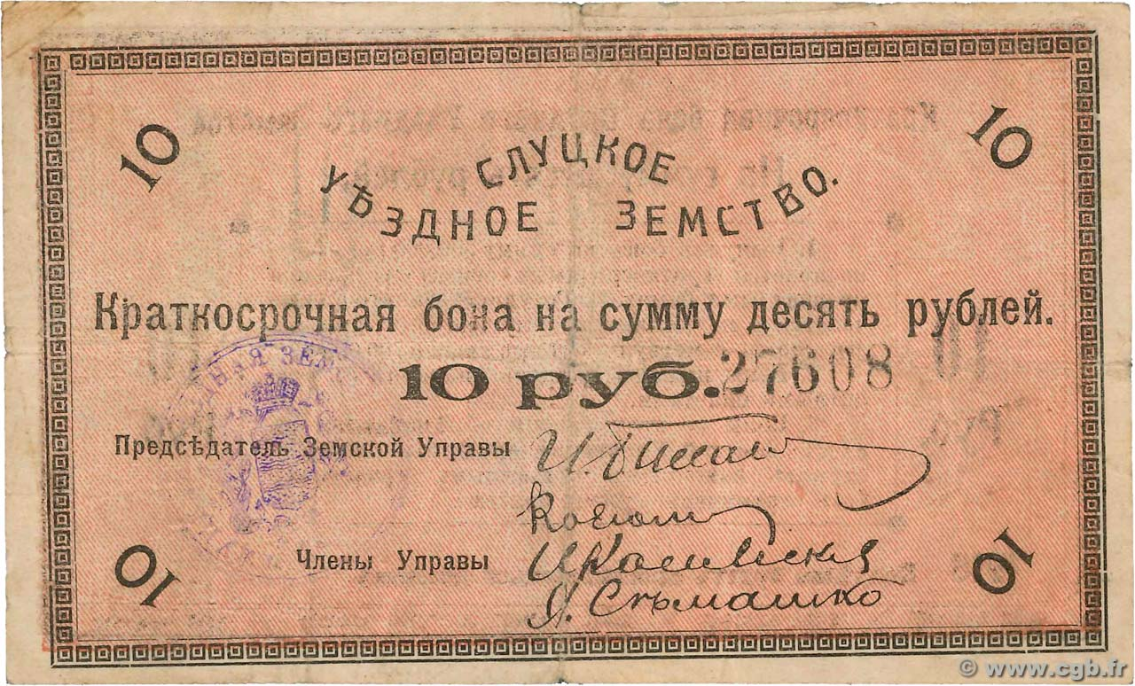 10 Roubles RUSSIE  1918 PS.0244 pr.TB