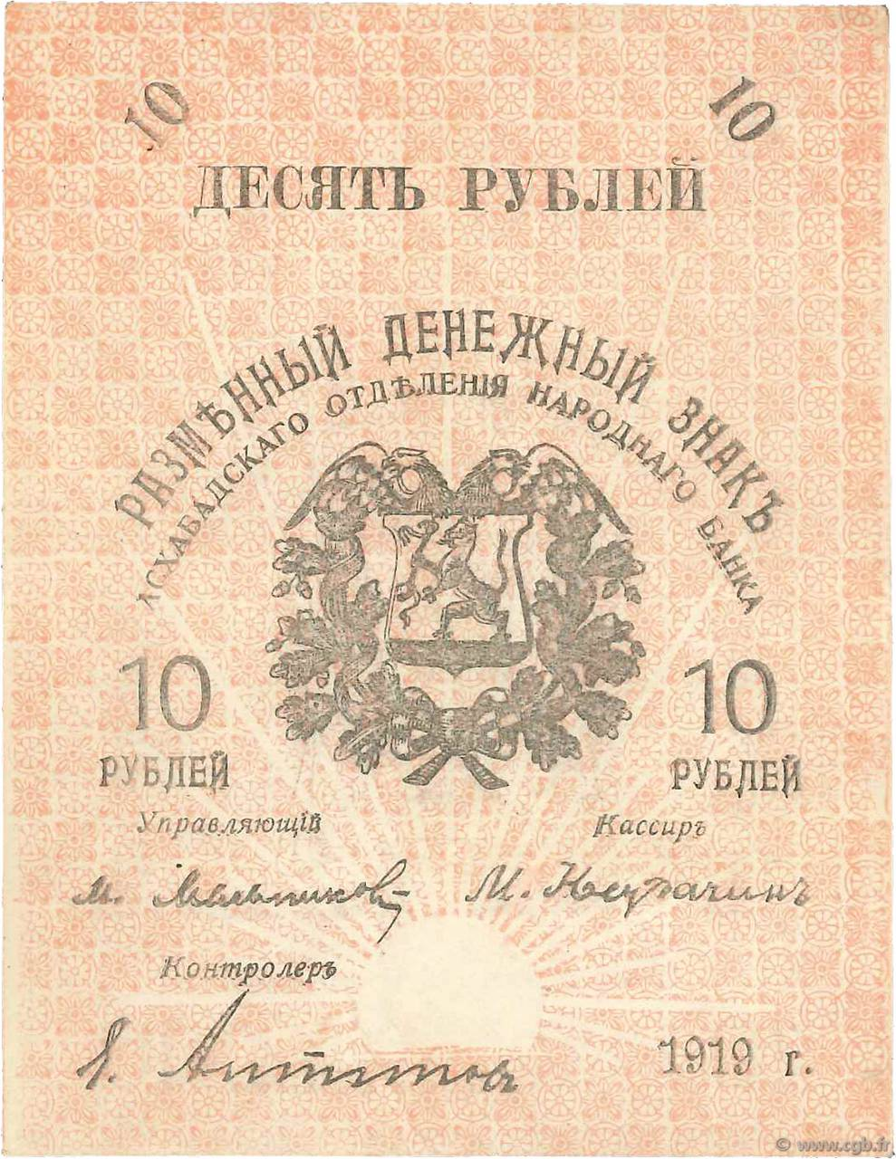 10 Roubles RUSSIE  1919 PS.1142 SUP+