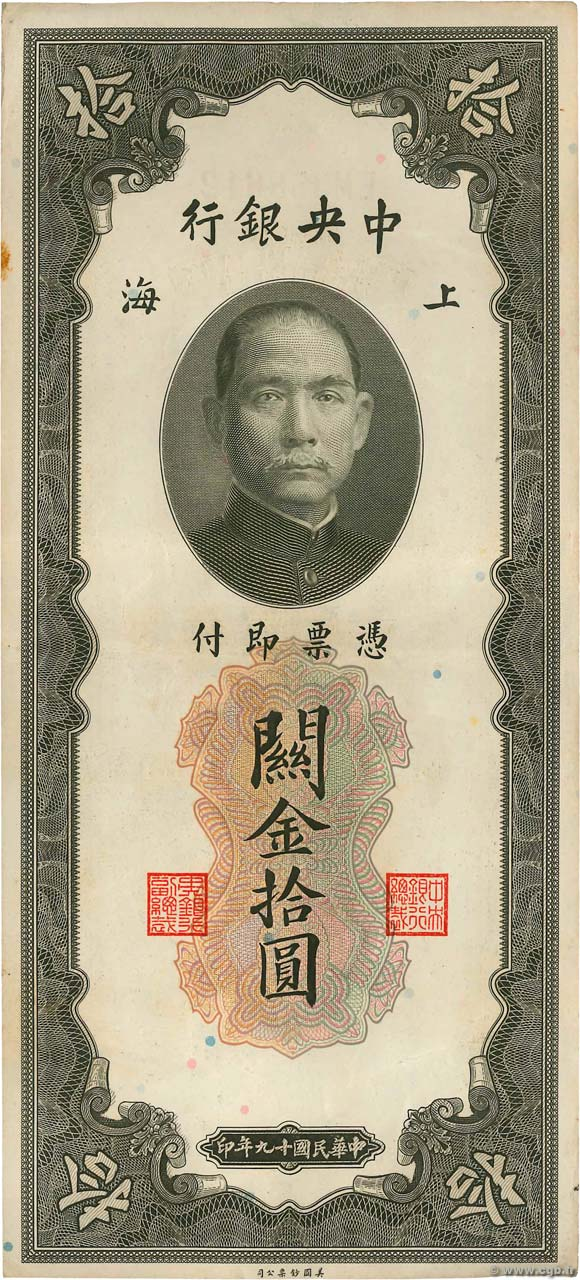 10 Customs Gold Units  CHINE Shanghai 1930 P.0327d TTB