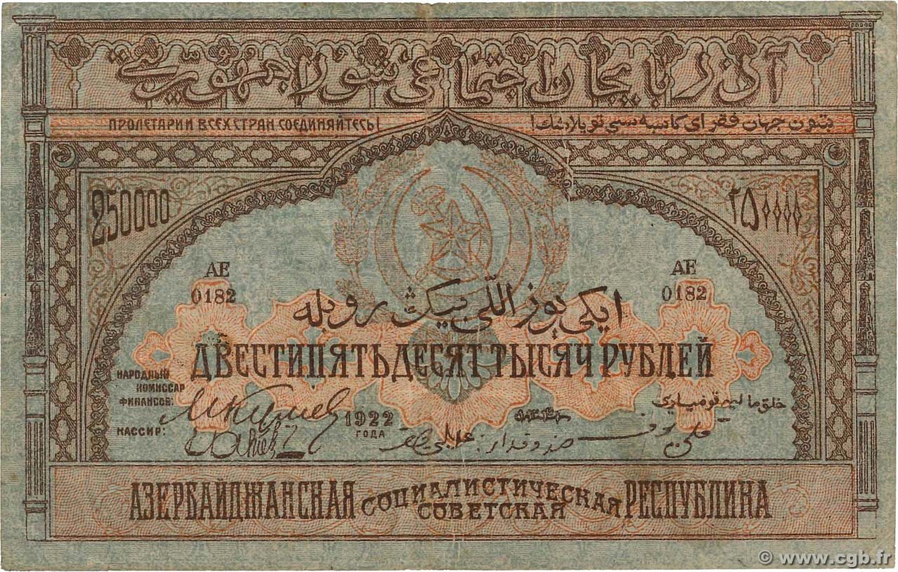 250000 Roubles  RUSSIE  1922 PS.0718 TB
