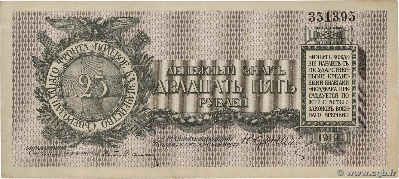 25 Roubles  RUSSIE  1919 PS.0207a TTB+