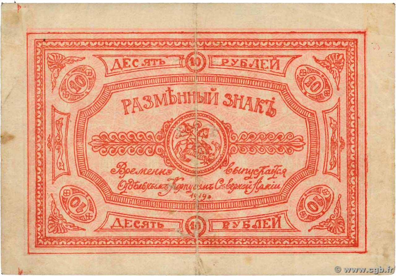 10 Roubles RUSSIE  1919 PS.0222 TB