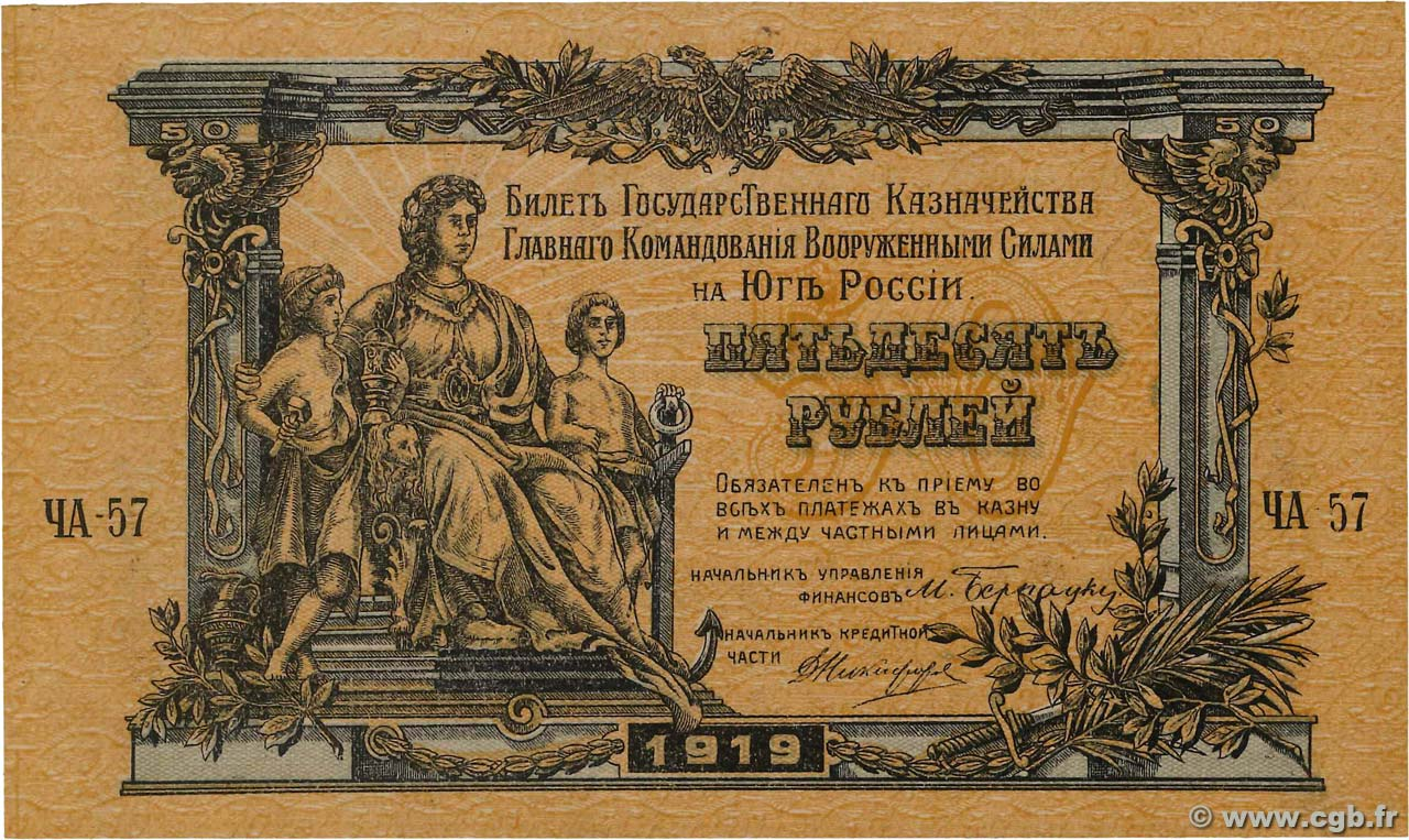 50 Roubles  RUSSIE  1919 PS.0422b SPL+