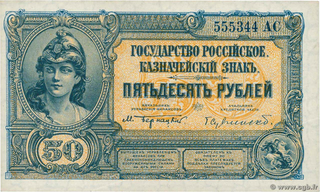 50 Roubles  RUSSIE  1920 PS.0438 SUP+