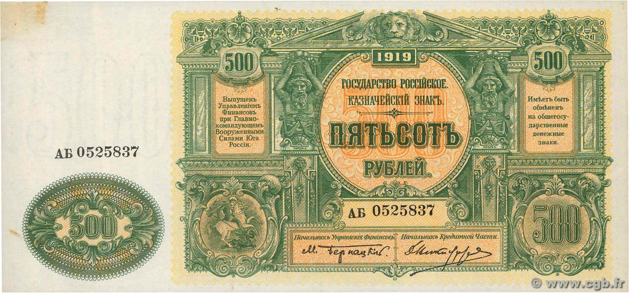 500 Roubles  RUSSIE  1919 PS.0440a SPL