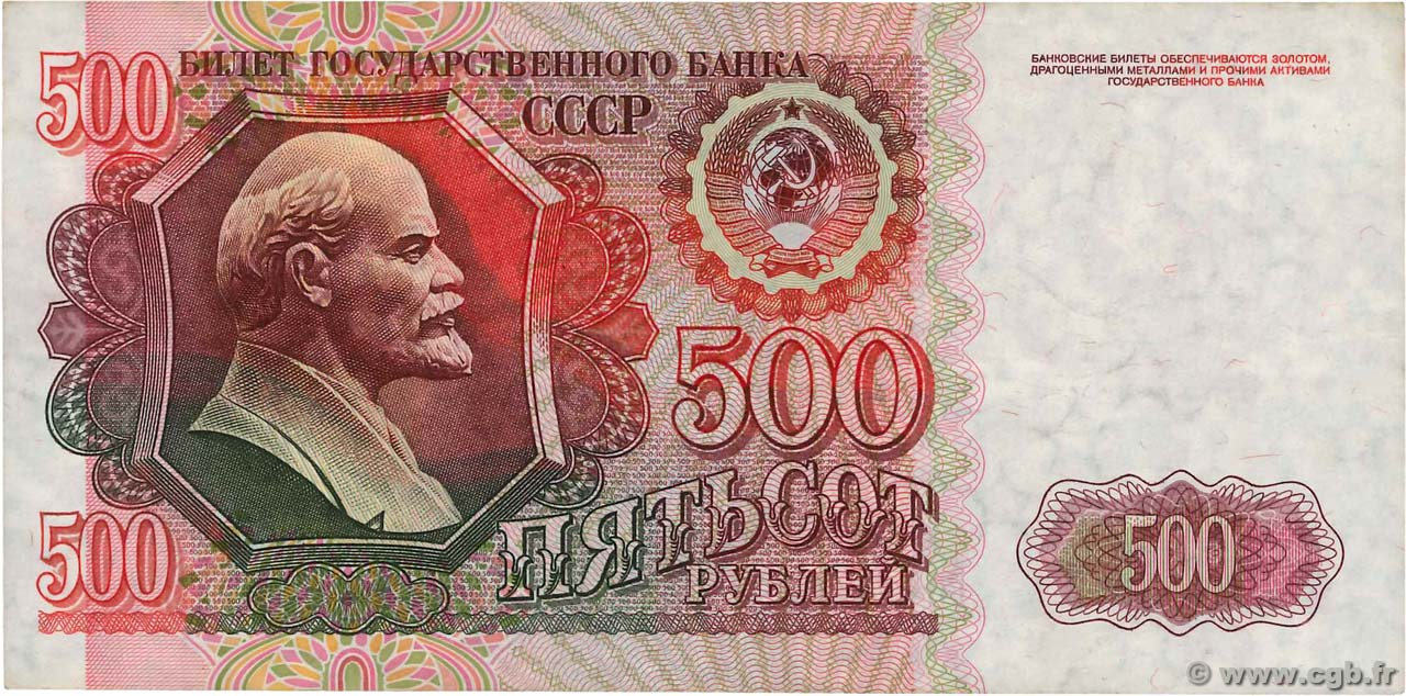 500 Roubles RUSSIE  1992 P.249a SUP
