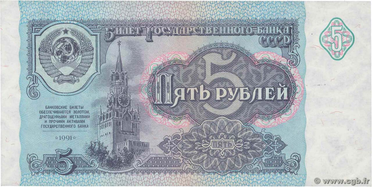 5 Roubles  RUSSIE  1991 P.239a NEUF