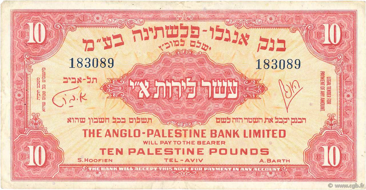 10 Pounds ISRAËL  1951 P.17a TB