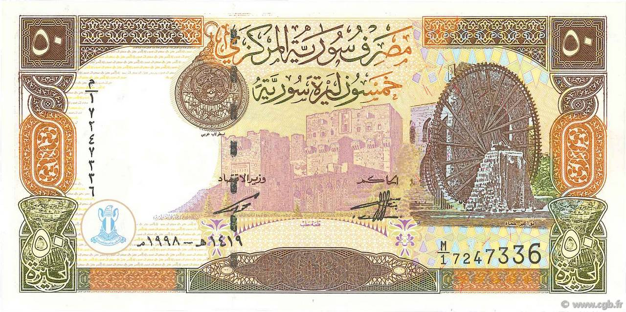 50 Pounds SYRIE  1998 P.107 NEUF