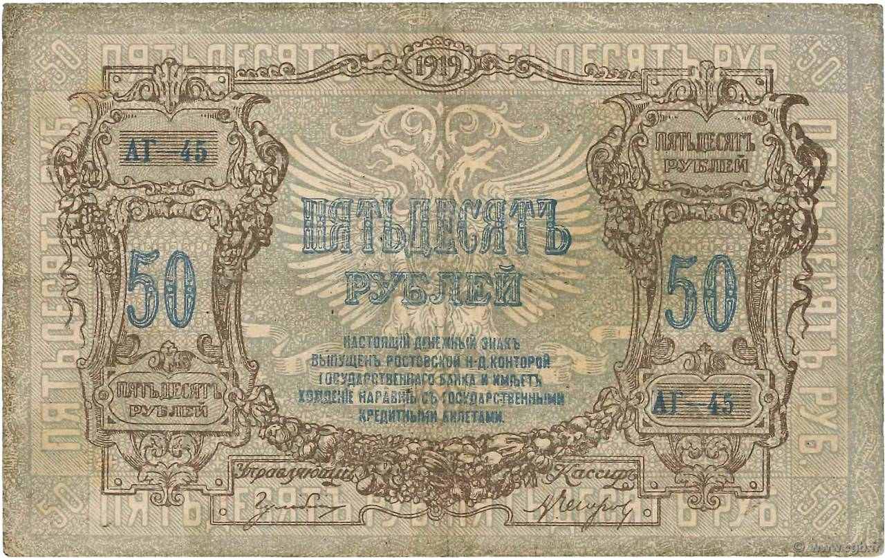 50 Roubles RUSSIE  1919 PS.416a TB