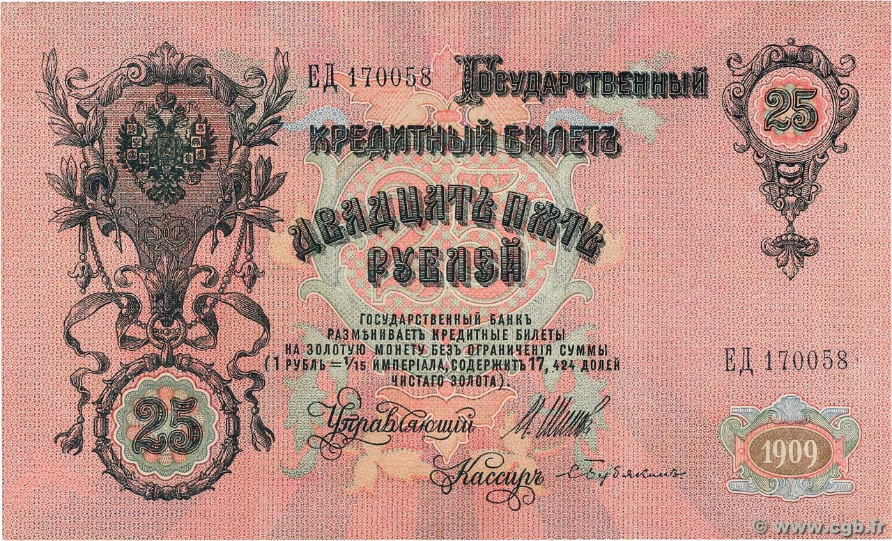 25 Roubles RUSSIE  1909 P.012b SUP