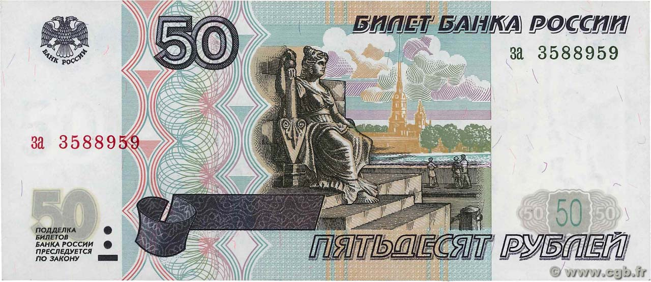50 Roubles  RUSSIE  1997 P.269a SUP