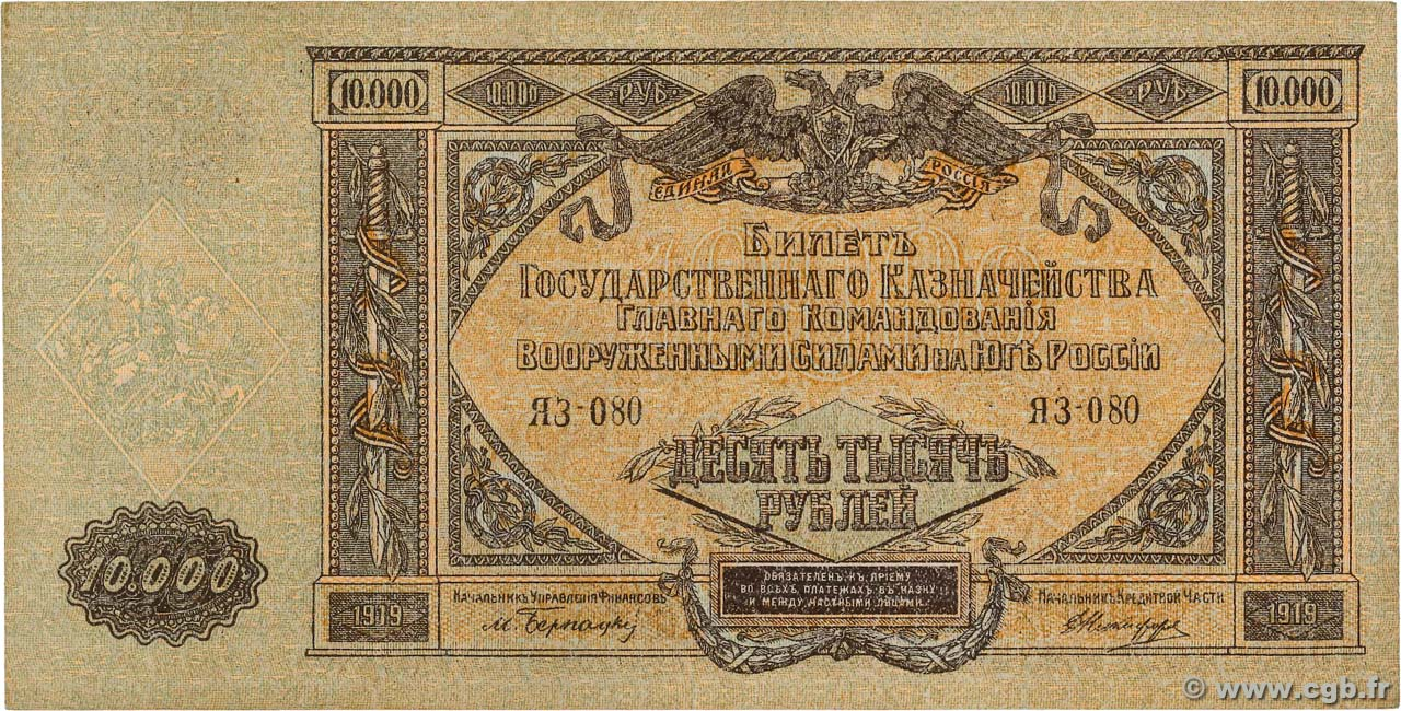 10000 Roubles RUSSIE  1919 PS.0425a TTB+
