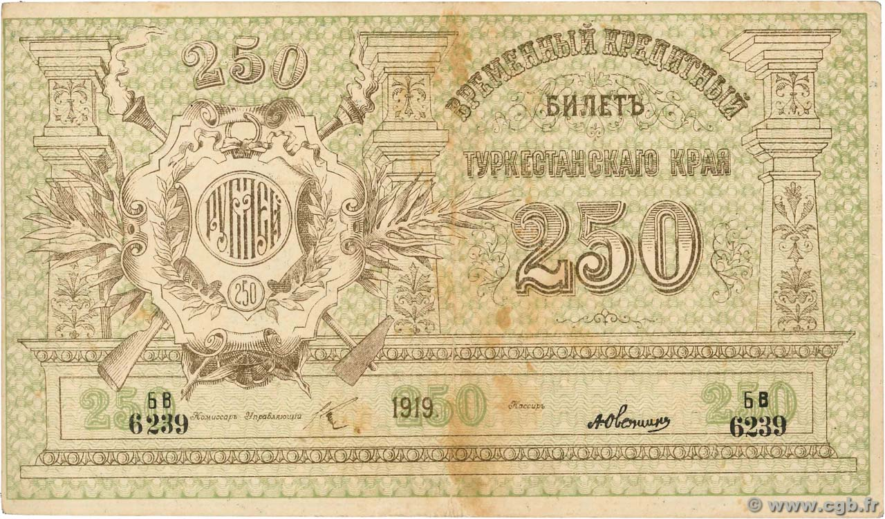 250 Roubles  RUSSIE  1919 PS.1171 TTB