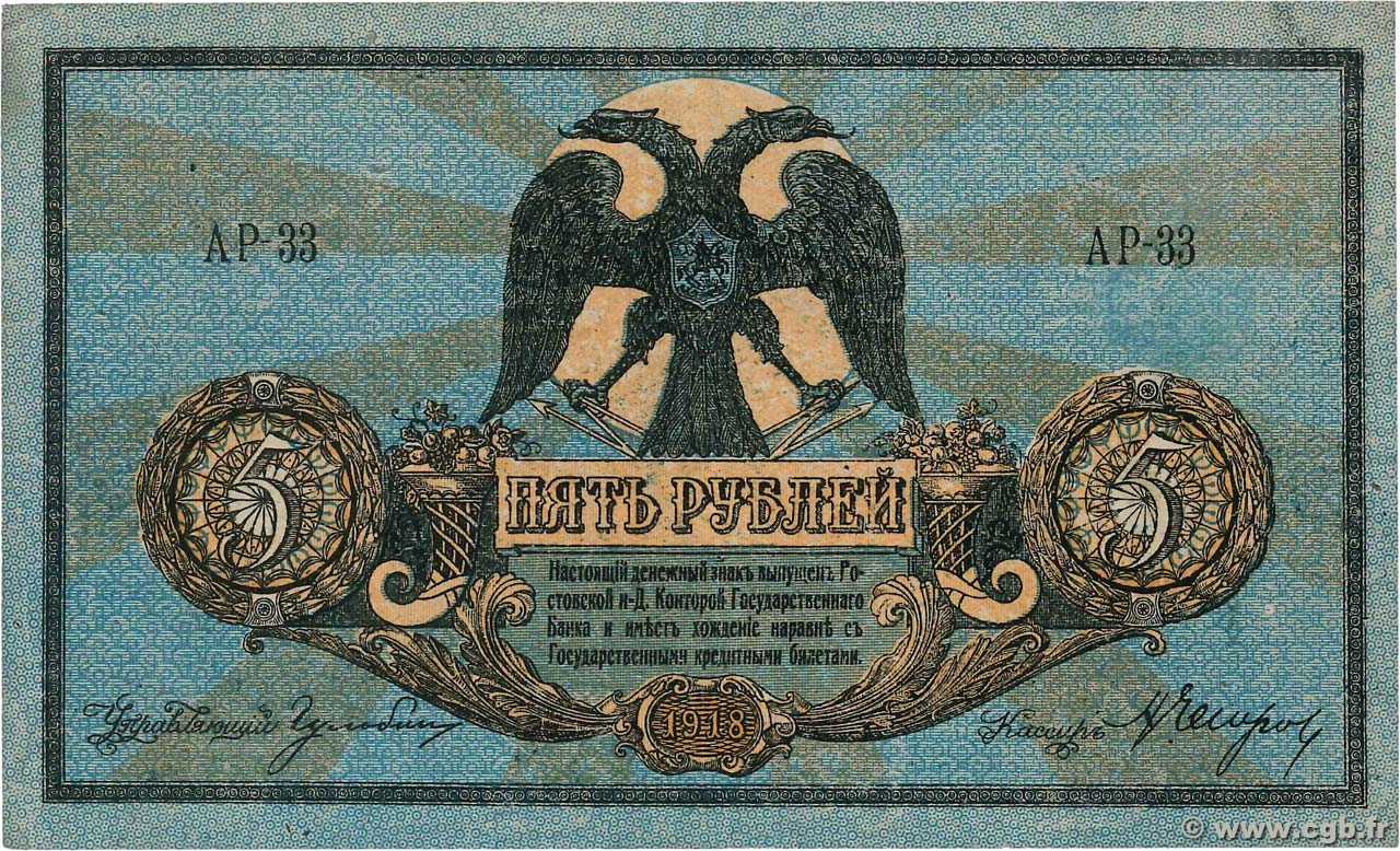 5 Roubles RUSSIE  1918 PS.410b TTB+