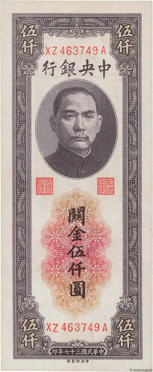 5000 Customs Gold Units CHINE  1948 P.0361 NEUF