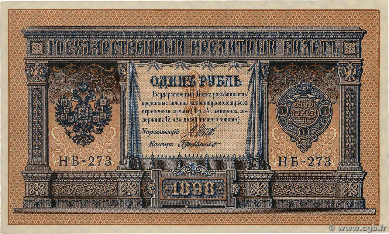 1 Rouble  RUSSIE  1915 P.015 pr.NEUF