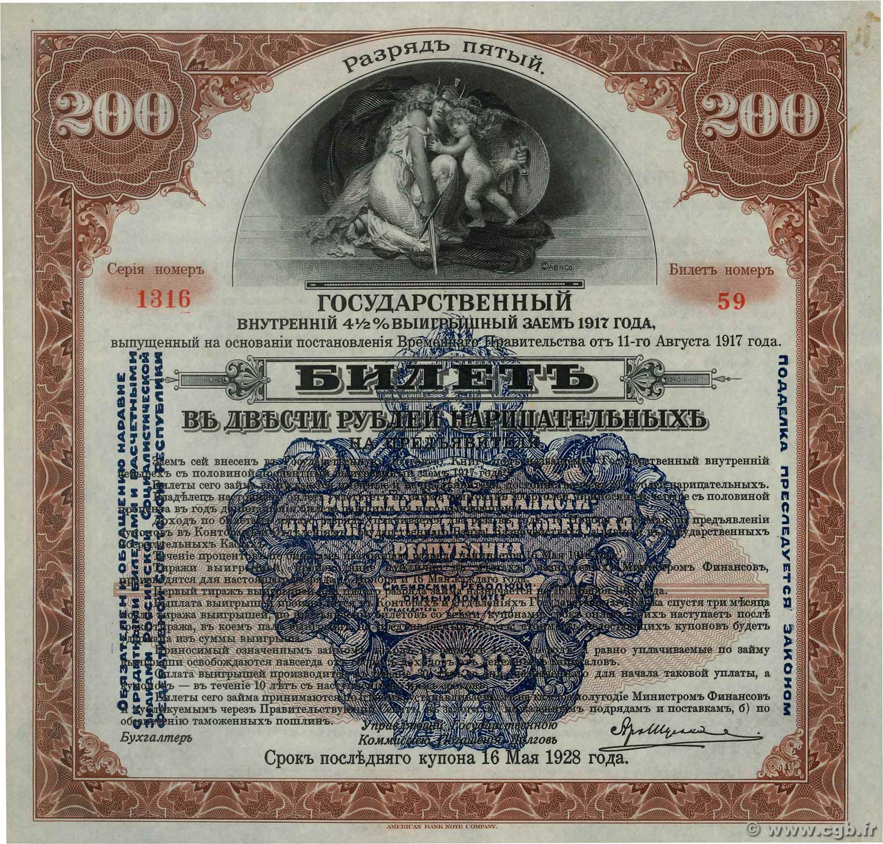 200 Roubles  RUSSIE  1920 PS.0899 pr.NEUF