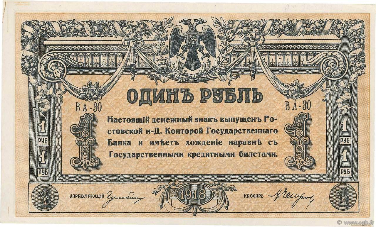 1 Rouble RUSSIE Rostov 1918 PS.0408a pr.NEUF