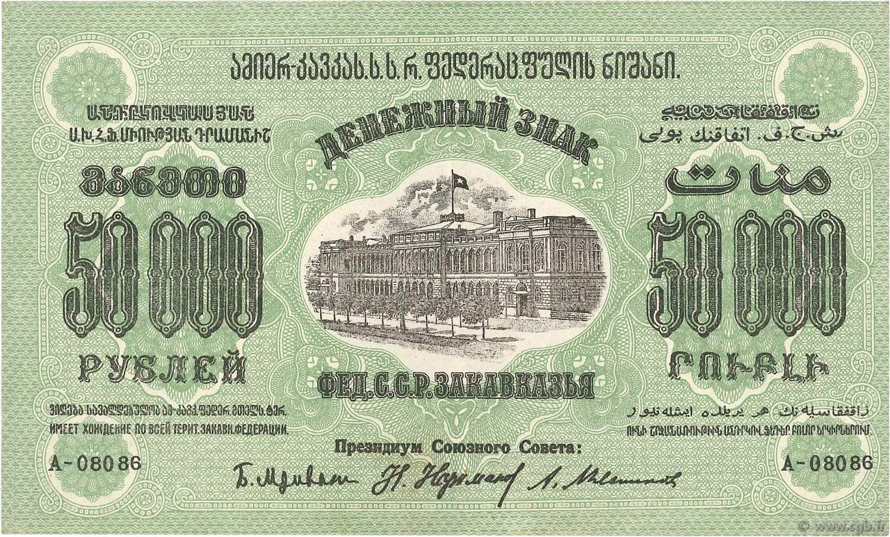 50000 Roubles RUSSIE  1923 PS.0616b pr.SUP