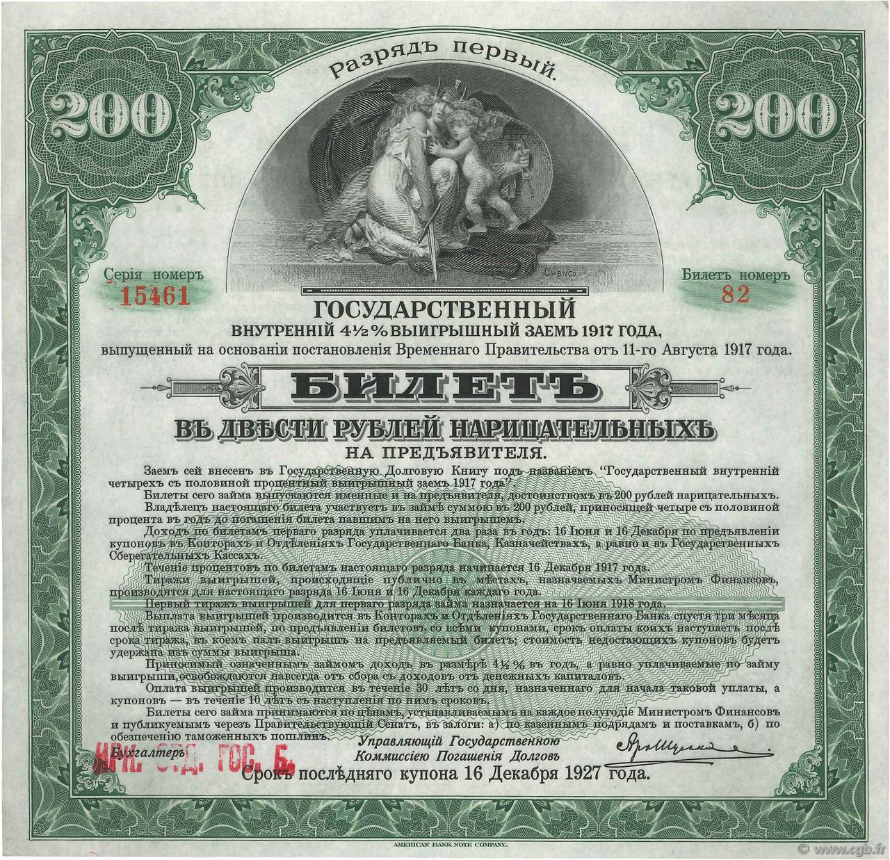 200 Roubles RUSSIE  1917 PS.0886 SPL