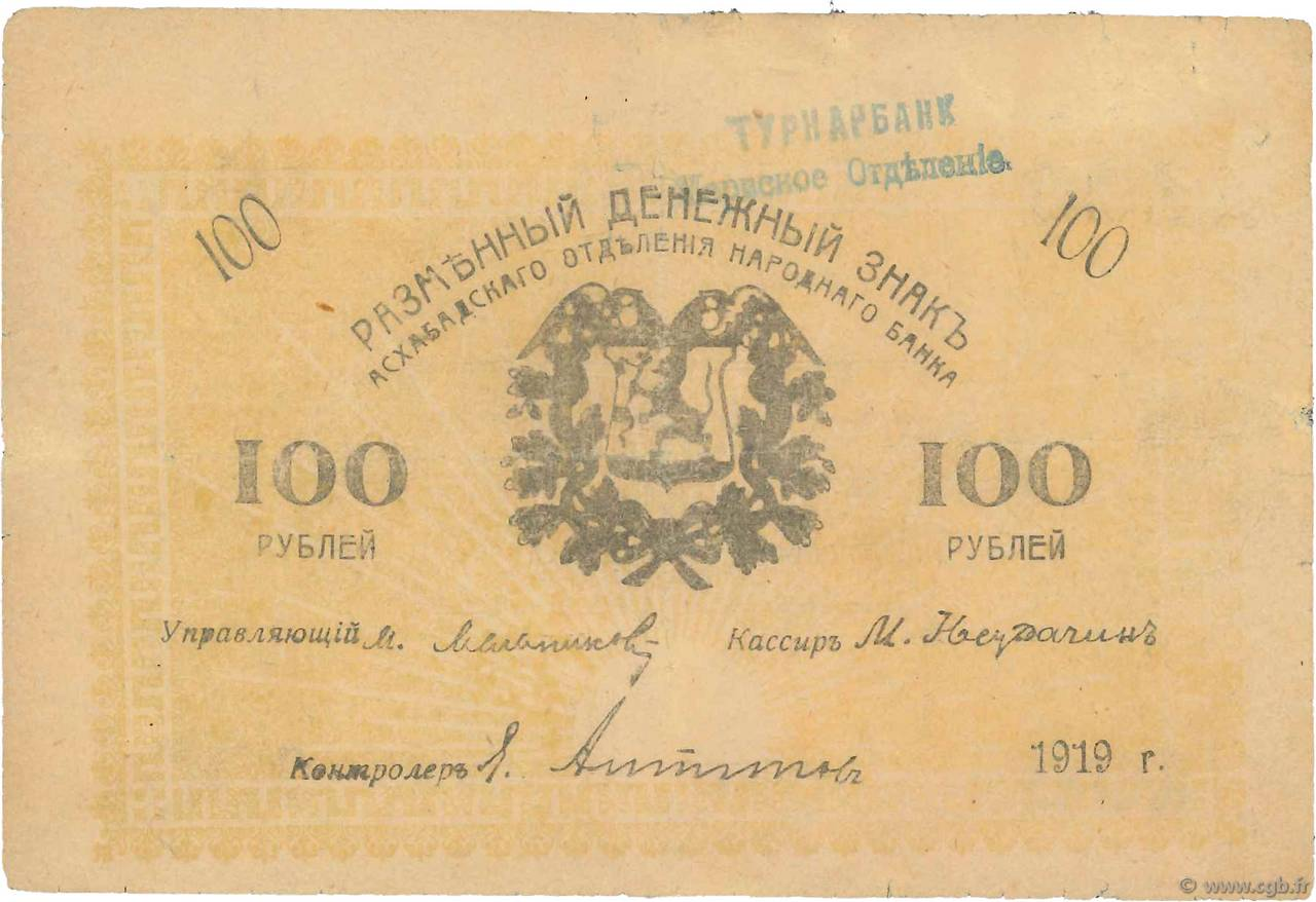 100 Roubles RUSSIE  1919 PS.1145 TB