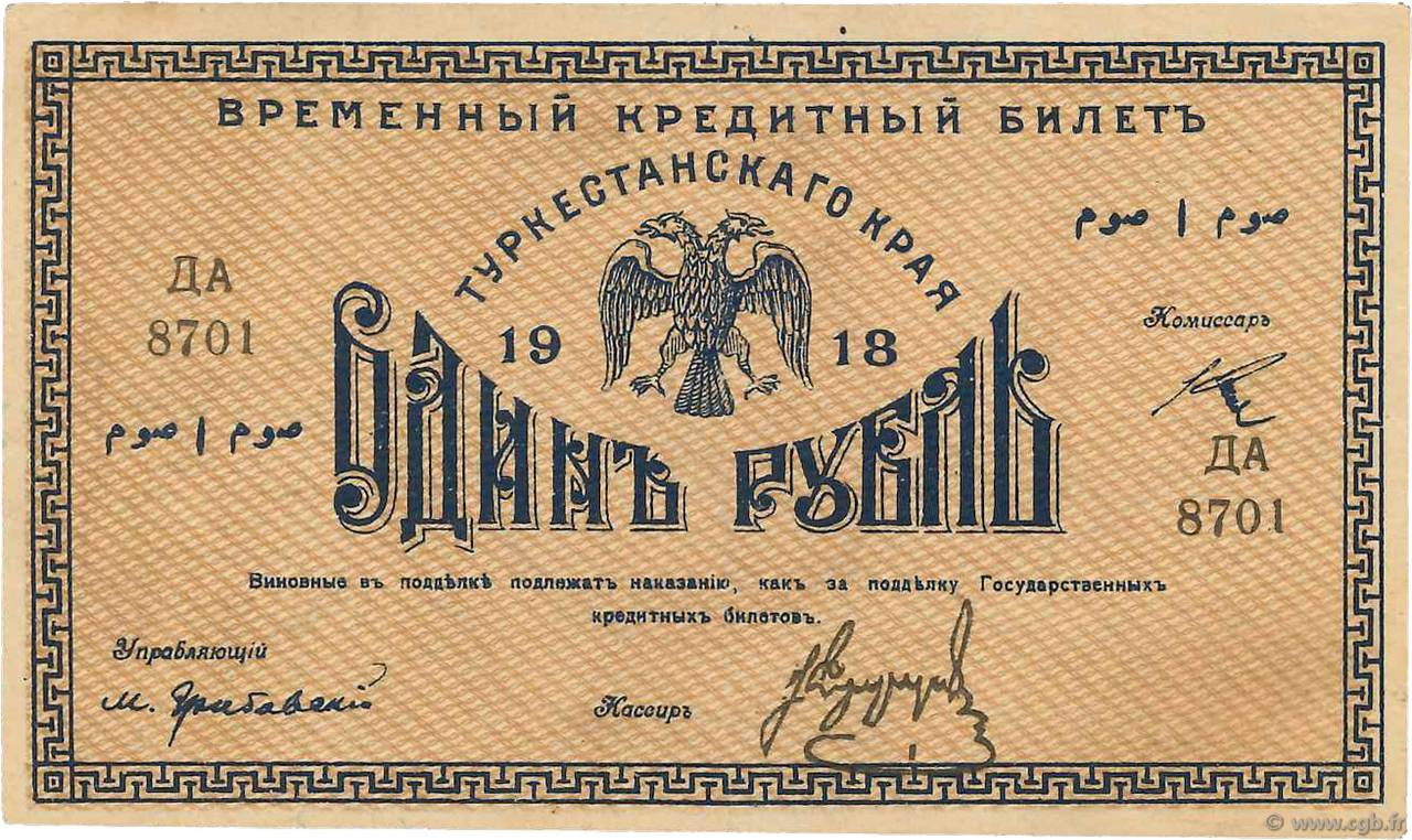 1 Rouble RUSSIE  1918 PS.1162 TTB