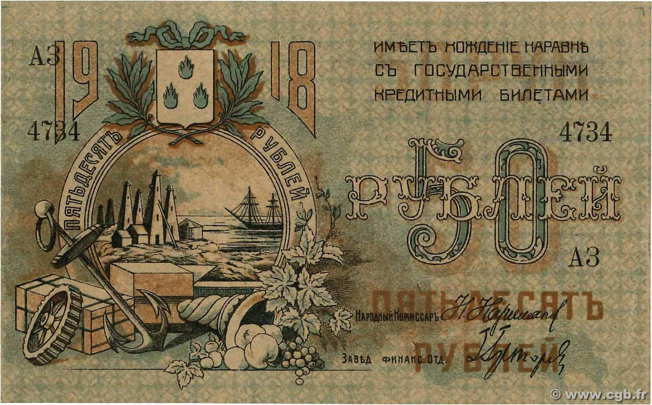 50 Roubles RUSSIA  1918 PS.0733a XF