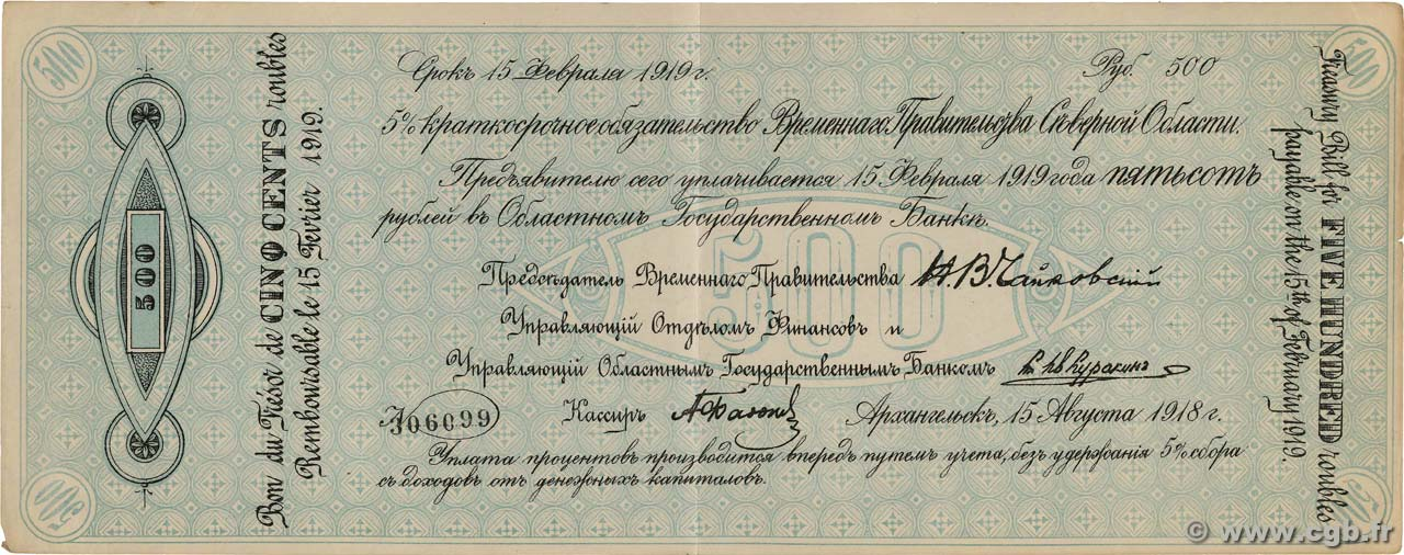 500 Roubles RUSSIE  1918 PS.0128a TTB